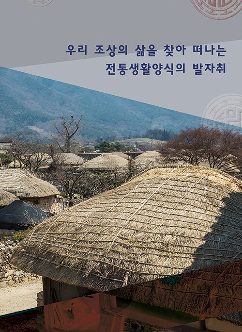 우리조상의 삶을 찾아 떠나는 전통 생활양식의 발자취 1 (CD 포함)