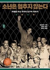 소년은 멈추지 않는다  : 차별을 부순 무적의 농구부 이야기