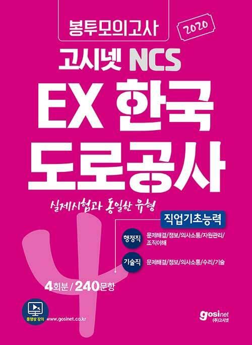 2020 고시넷 한국도로공사 NCS 봉투모의고사 (행정직 / 기술직)