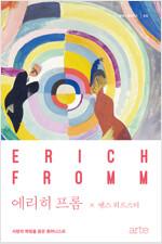 에리히 프롬 : 사랑의 혁명을 꿈꾼 휴머니스트 - 클래식 클라우드 015