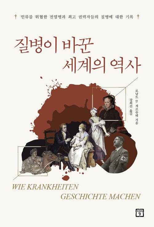 질병이 바꾼 세계의 역사 : 인류를 위협한 전염병과 권력자들의 질병에 대한 기록