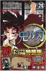 鬼滅の刃 20 ポストカ-ドセット付き特?版 (ジャンプコミックス)