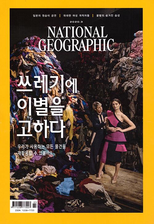 내셔널 지오그래픽 National Geographic 2020.3