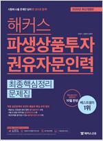 2020 해커스 파생상품투자권유자문인력 최종핵심정리문제집