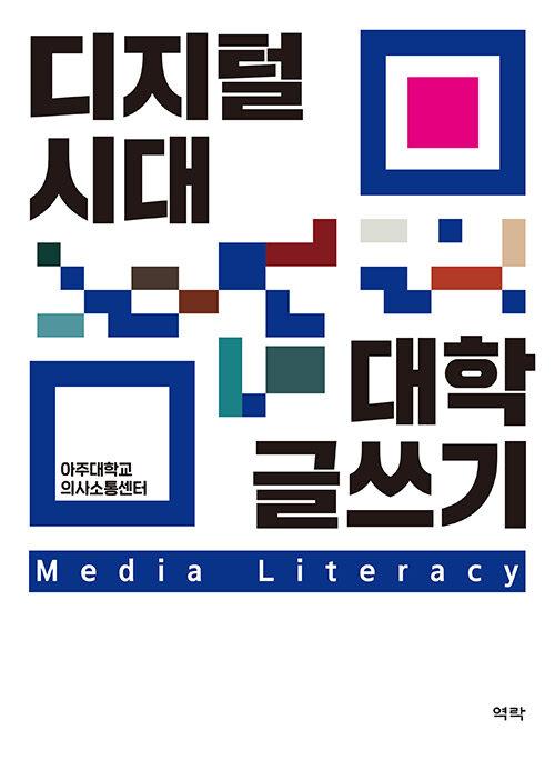 디지털 시대 대학 글쓰기