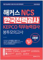 2020 해커스 NCS 한국전력공사 KEPCO 직무능력검사 봉투모의고사