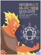 헤라클레스가 에니어그램을 알았더라면  : 인간학의 원전, 그리스 신화에서 건져 올린 9가지 유형의 인생이야기