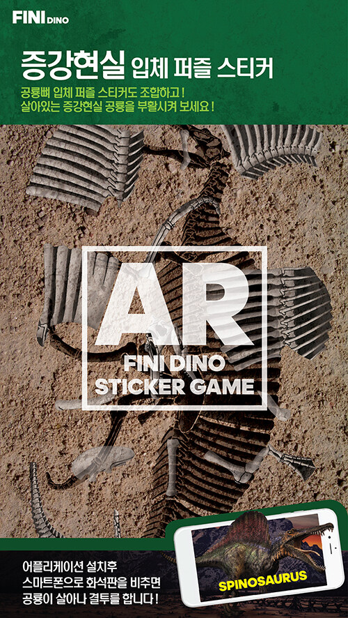 피니다이노 증강현실 공룡스티커 5 : 스피노사우르스