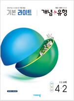 개념 + 유형 라이트 초등 수학 4-2 (2020년)