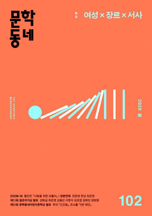 문학동네 102호 - 2020.봄