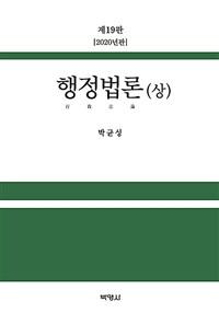 행정법론 / 제19판(2020-2021년판)