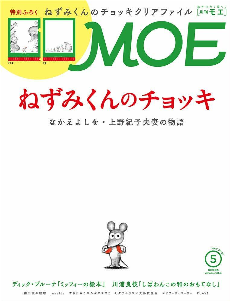 MOE(モエ) 2020年 05月號