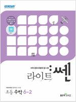 라이트 쎈 초등 수학 6-2 (2021년용)