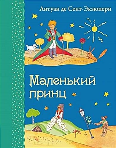 Malenkii Prints (Russian) (Hardcover)