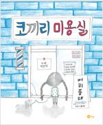 [빅북] 코끼리 미용실