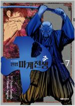 [고화질] 주 ~인법마계전생~ 07권