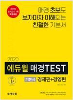 2020 에듀윌 매경TEST 기본서 경제편 + 경영편