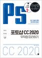 [eBook] 포토샵 CC 2020 무작정 따라하기