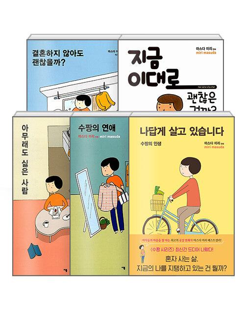 [세트] 수짱 시리즈 - 전5권