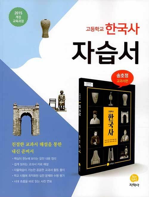 고등학교 한국사 자습서 : 송호정 교과서편 (2021년용)