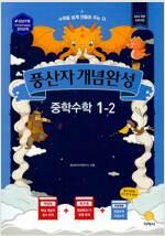 풍산자 개념완성 중학 수학 1-2 (2020년)