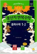 풍산자 반복수학 중학 수학 1-2 (2020년)