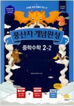 풍산자 개념완성 중학 수학 2-2 (2020년)