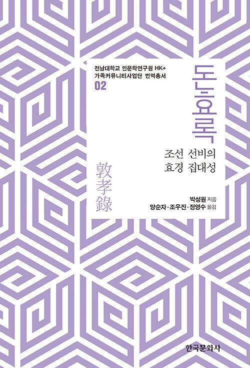 돈효록 : 조선 선비의 효경 집대성