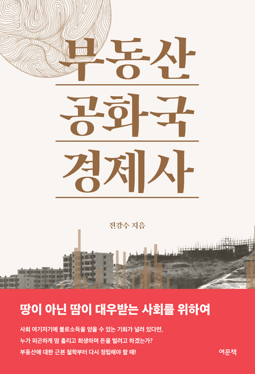 부동산 공화국 경제사