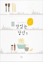 [세트] 맛있는 당신 (총2권/완결)