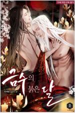 금수의 붉은 달 01