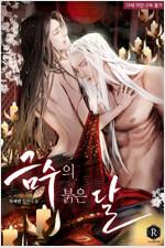[세트] 금수의 붉은 달 (총3권/완결)