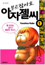 [고화질세트] 부르잖아요, 아자젤 씨 (총14권/미완결)