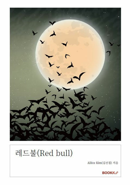 [POD] 레드불(Red bull)