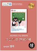 올바른 책 수능특강 변형문제 영어영역 영어 (상) (2020년)