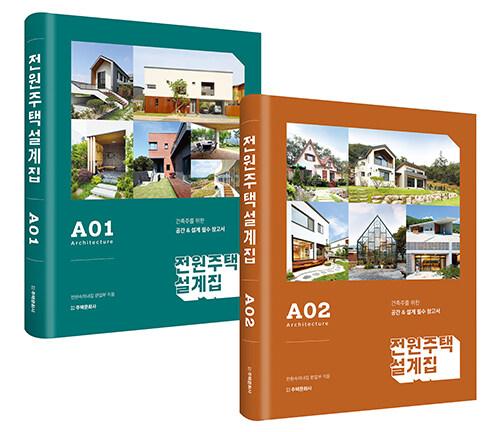 전원주택 설계집 A01 + A02 세트 - 전2권