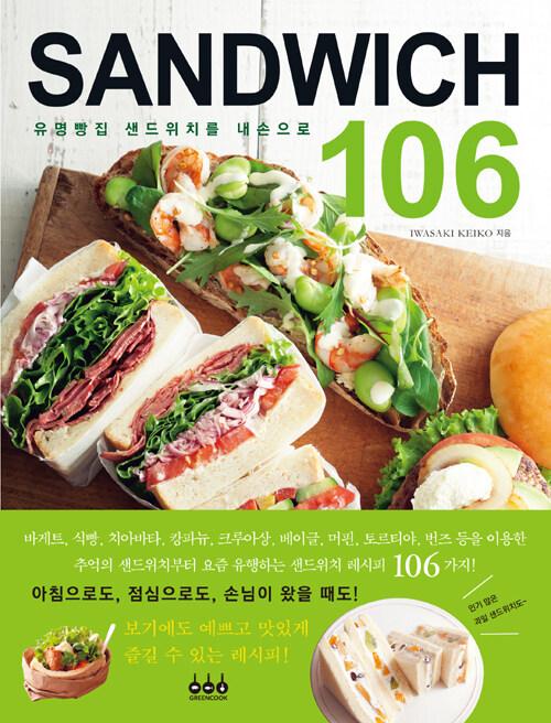 Sandwich 106 : 유명빵집 샌드위치를 내손으로