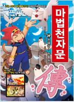 마법천자문 39 개정판