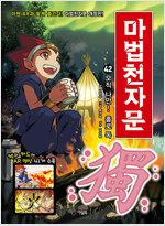 마법천자문 42 개정판