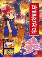 마법천자문 36 개정판
