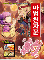 마법천자문 43 개정판