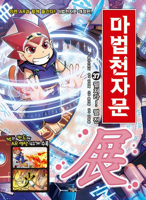 마법천자문 37 개정판