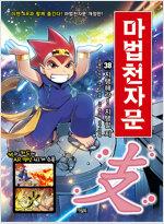 마법천자문 38 개정판