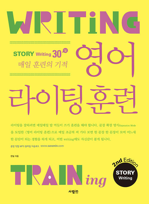 영어 라이팅 훈련 : 스토리 라이팅