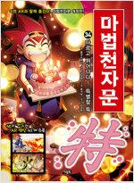 마법천자문 34 개정판