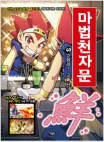 마법천자문 40 개정판