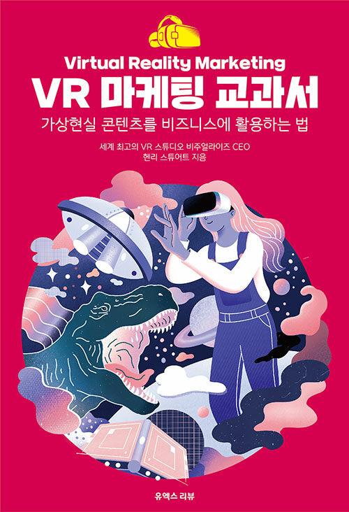 VR 마케팅 교과서