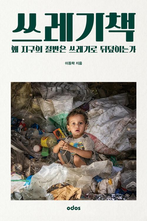 쓰레기책  : 왜 지구의 절반은 쓰레기로 뒤덮이는가
