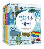 별숲 세계 시민 학교 시리즈 세트 - 전6권