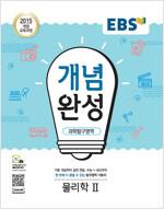 EBS 개념완성 과학탐구영역 물리학 2 (2020년)